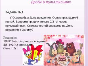 Дроби в мультфильмах ЗАДАЧА № 1. У Ослика был День рождения. Ослик пригласи
