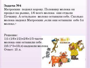 Решение: 1)1-(1/6+1/2)=2/6=1/3-части молока они оставили себе. 2)5:1*3=15(л)-
