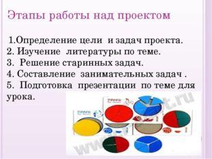 Этапы работы над проектом  1.Определение цели и задач проекта. 2. Изучение л