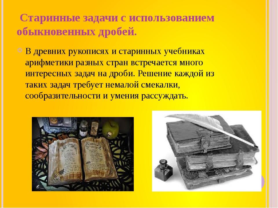 Старинные задачи с использованием обыкновенных дробей. В древних рукописях...