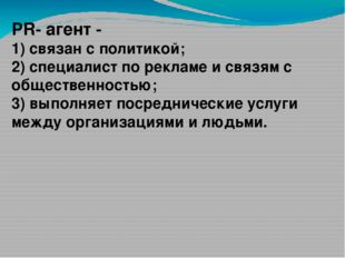 PR- агент - 1) связан с политикой; 2) специалист по рекламе и связям с общест