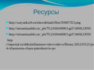 Ресурсы http://zaryanka14.ru/sites/default/files/50687353.png http://miranima