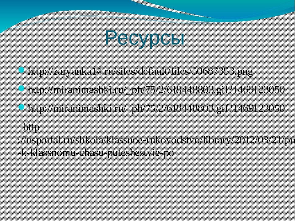 Ресурсы http://zaryanka14.ru/sites/default/files/50687353.png http://miranima...