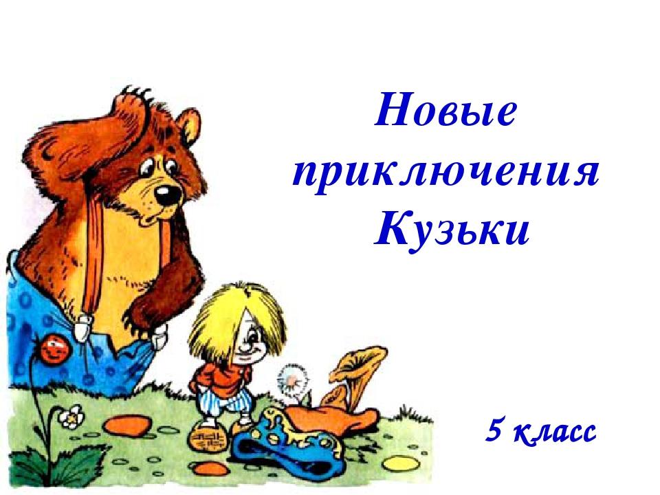 Новые приключения Кузьки 5 класс