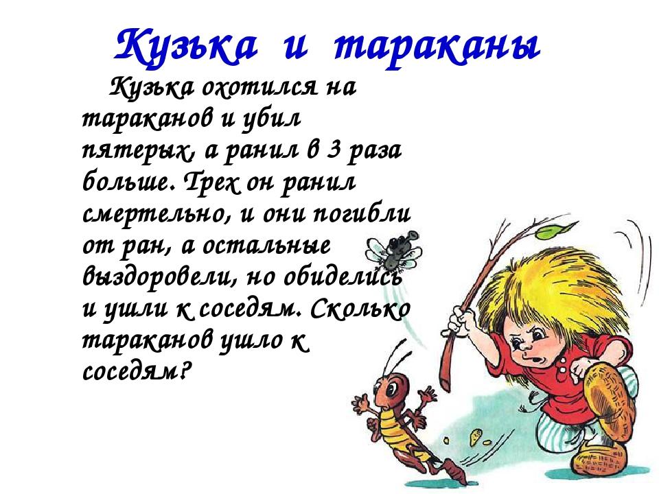 Кузька и тараканы Кузька охотился на тараканов и убил пятерых, а ранил в 3 ра...
