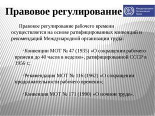 Правовое регулирование рабочего времени осуществляется на основе ратифицирова