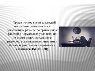 Труд в ночное время за каждый час работы оплачивается в повышенном размере по