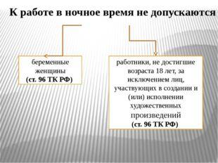 К работе в ночное время не допускаются беременные женщины (ст. 96 ТК РФ) рабо