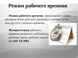Режим рабочего времени Режим рабочего времени представляет собой распределени