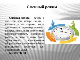 Сменный режим Сменная работа – работа в две, три или четыре смены – вводится