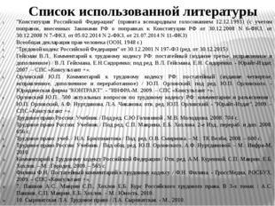"""""""Конституция Российской Федерации"""" (принята всенародным голосованием 12.12.19"""
