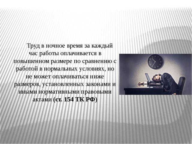 Труд в ночное время за каждый час работы оплачивается в повышенном размере по...
