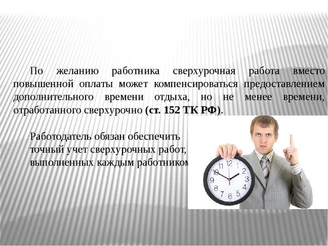 По желанию работника сверхурочная работа вместо повышенной оплаты может компе...