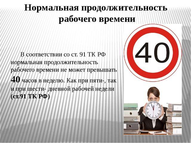 В соответствии со ст. 91 ТК РФ нормальная продолжительность рабочего времени...