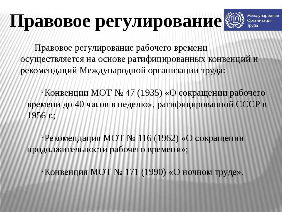 Правовое регулирование рабочего времени осуществляется на основе ратифицирова...