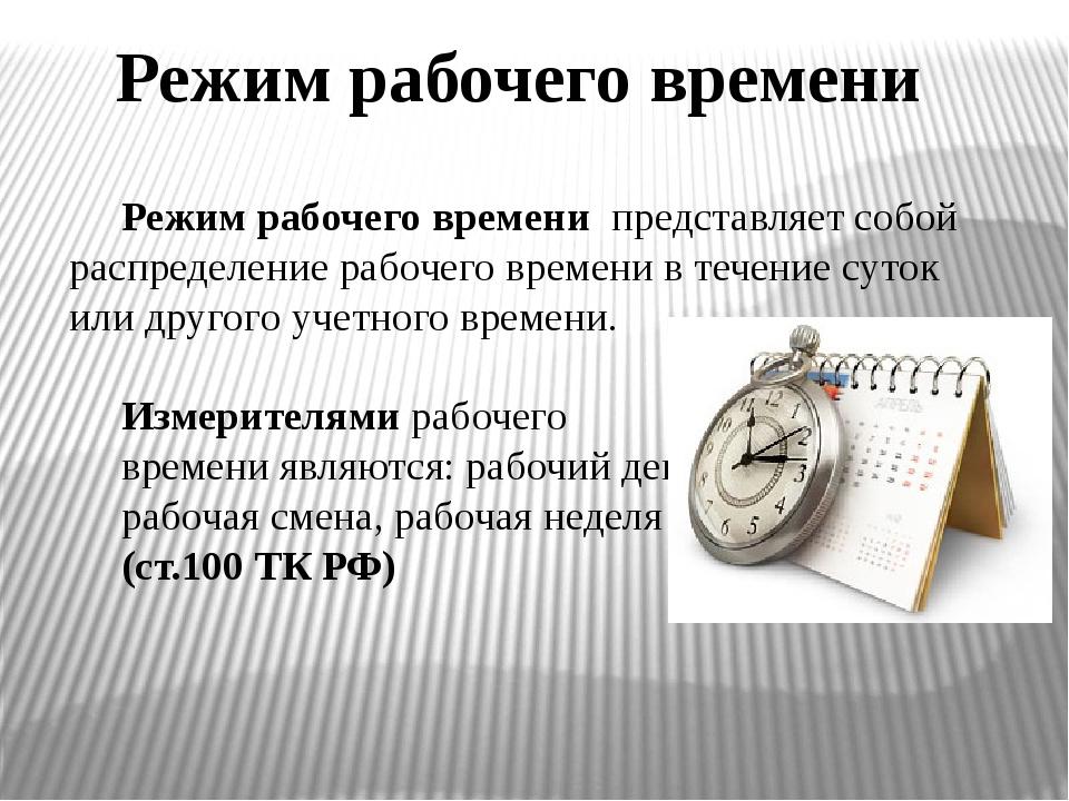 Режим рабочего времени Режим рабочего времени представляет собой распределени...
