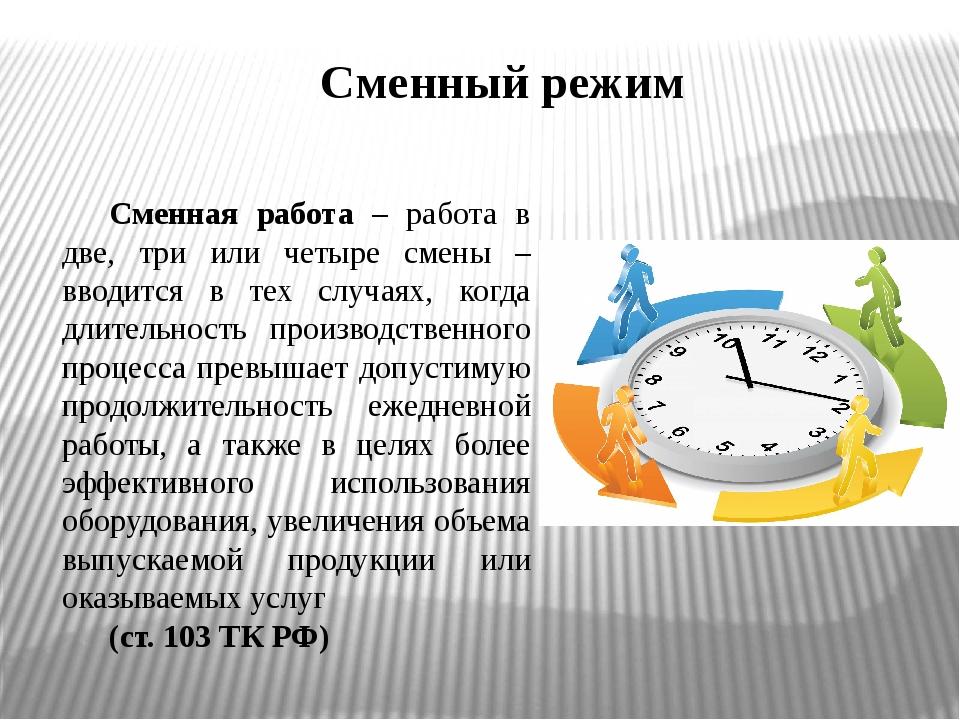Сменный режим Сменная работа – работа в две, три или четыре смены – вводится...