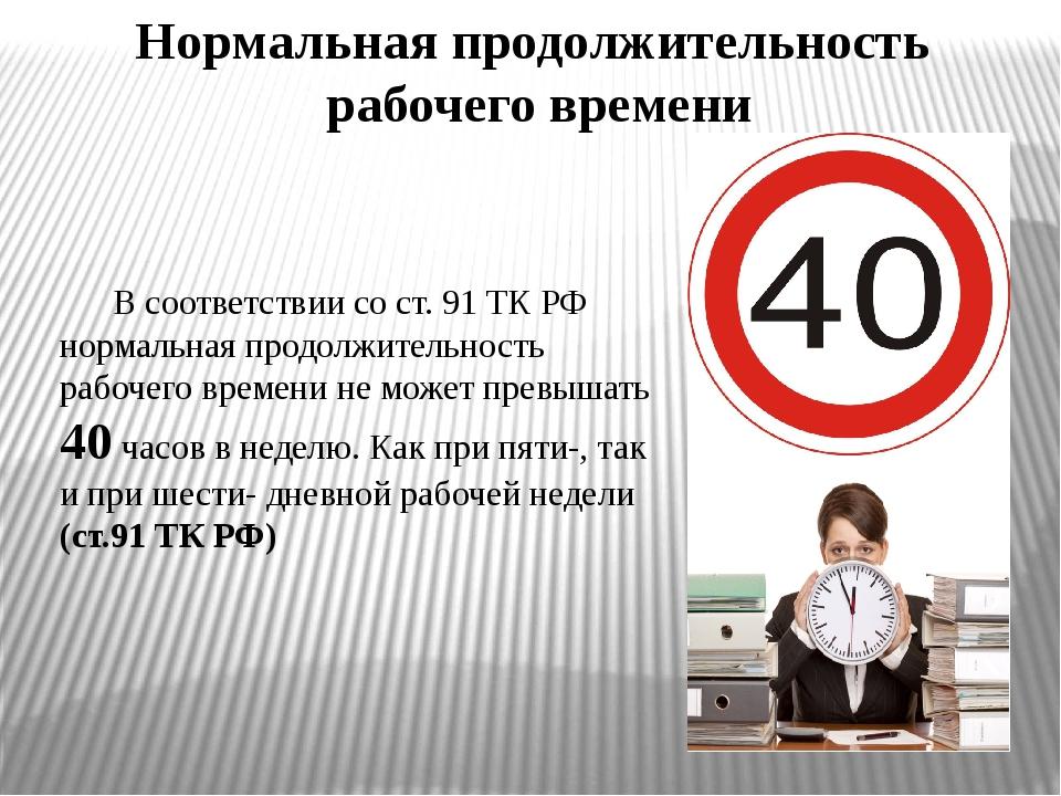 Режим рабочего времени для беременных 65