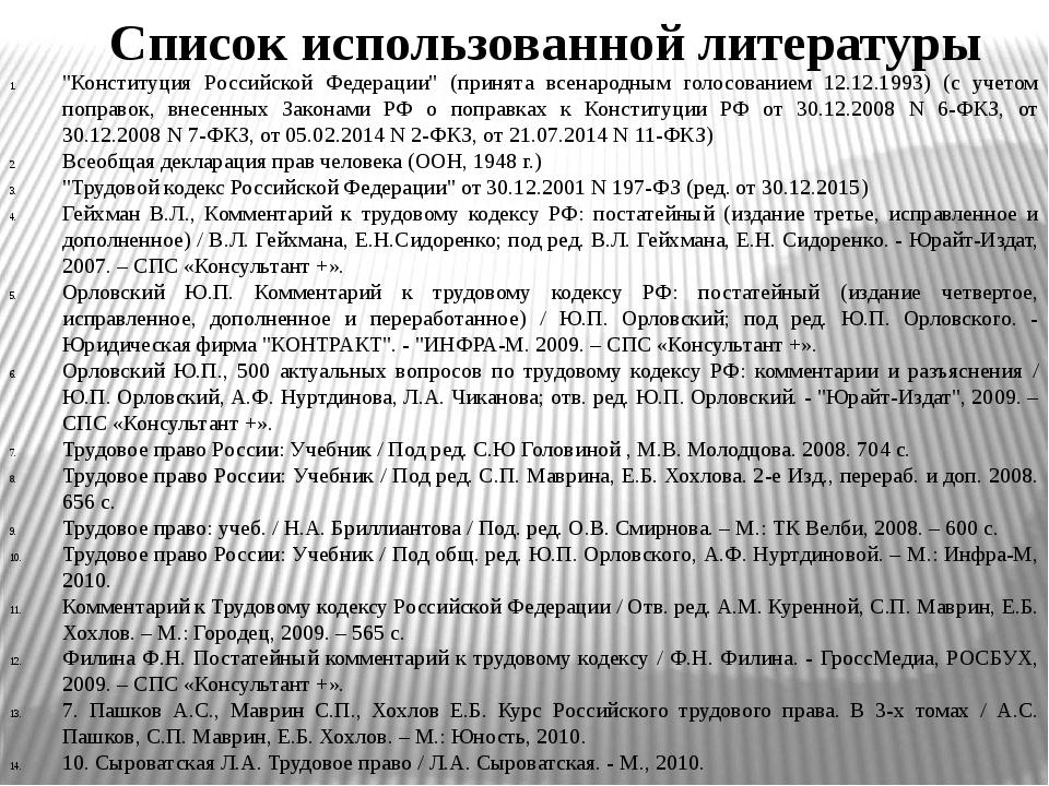"""""""Конституция Российской Федерации"""" (принята всенародным голосованием 12.12.19..."""