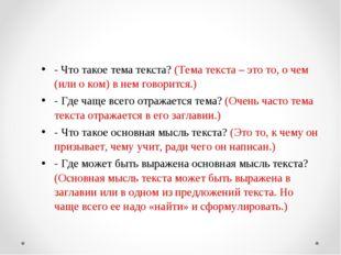 - Что такое тема текста? (Тема текста – это то, о чем (или о ком) в нем говор