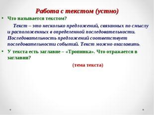 Работа с текстом (устно) Что называется текстом? Текст – это несколько предло