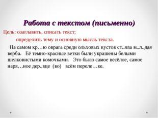 Работа с текстом (письменно) Цель: озаглавить, списать текст; определить тему