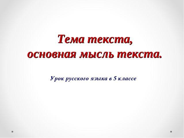 Тема текста, основная мысль текста. Урок русского языка в 5 классе