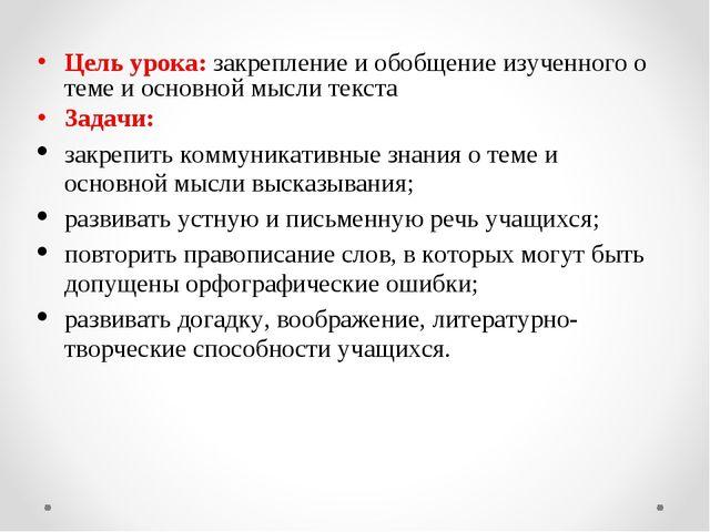 Цель урока: закрепление и обобщение изученного о теме и основной мысли текста...