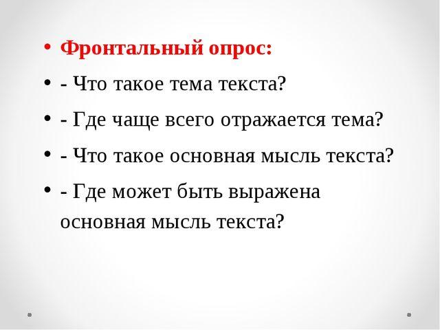Фронтальный опрос: - Что такое тема текста? - Где чаще всего отражается тема?...