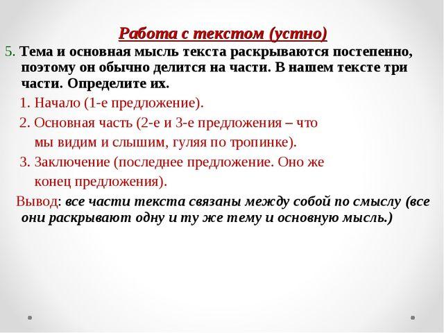 Работа с текстом (устно) 5. Тема и основная мысль текста раскрываются постепе...