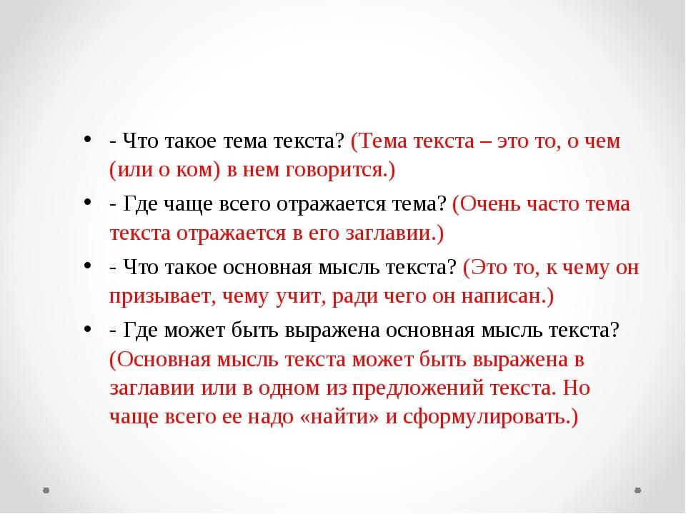 - Что такое тема текста? (Тема текста – это то, о чем (или о ком) в нем говор...
