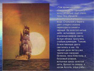 «Тем временем море, обведенное по горизонту золотой нитью, ещё спало, лишь п