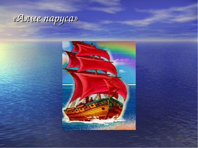 «Алые паруса»