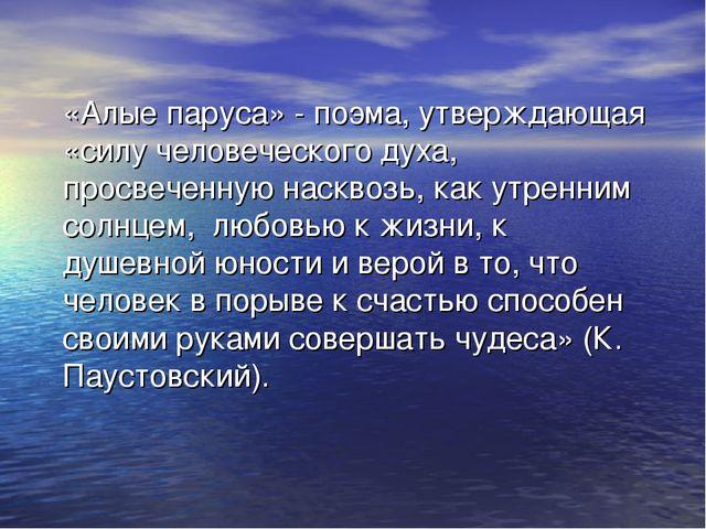 «Алые паруса» - поэма, утверждающая «силу человеческого духа, просвеченную н...