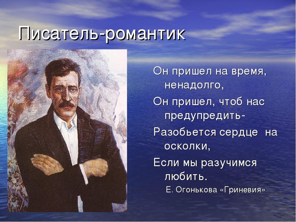 Писатель-романтик Он пришел на время, ненадолго, Он пришел, чтоб нас предупре...