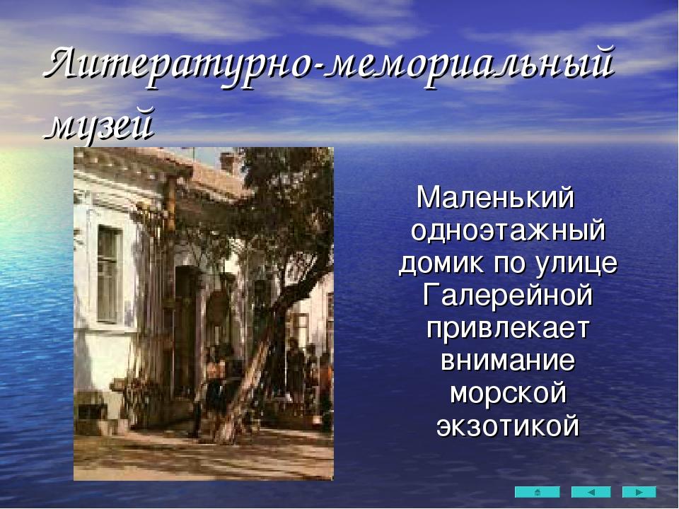 Литературно-мемориальный музей Маленький одноэтажный домик по улице Галерейно...