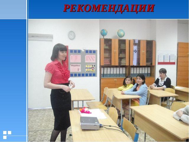 РЕКОМЕНДАЦИИ Стр. * 20.01.2006 Презентация