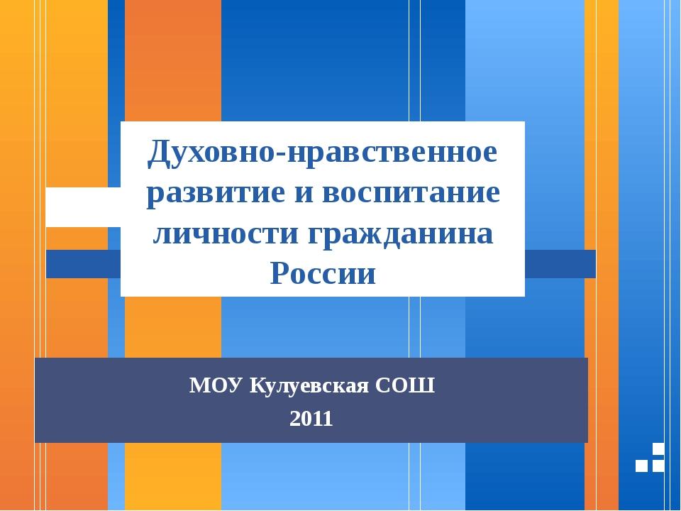 Духовно-нравственное развитие и воспитание личности гражданина России МОУ Кул...