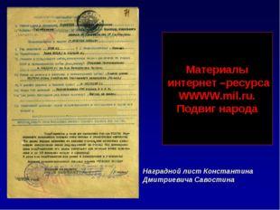 Наградной лист Константина Дмитриевича Савостина Материалы интернет –ресурса