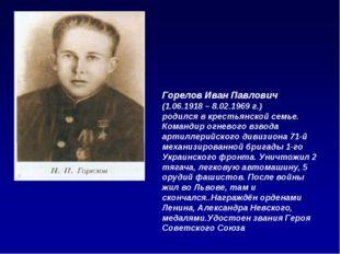 Горелов Иван Павлович (1.06.1918 – 8.02.1969 г.) родился в крестьянской семье