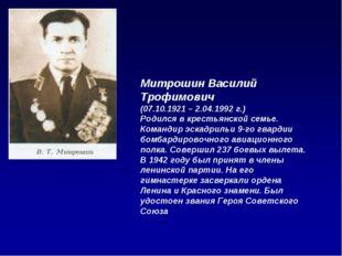 Митрошин Василий Трофимович (07.10.1921 – 2.04.1992 г.) Родился в крестьянско