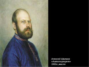 Алексей Шалаев «Автопортрет» 1991г.,масло