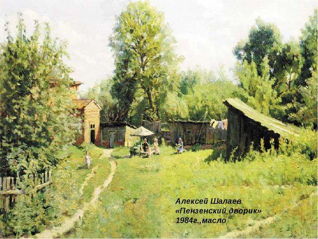 Алексей Шалаев «Пензенский дворик» 1984г.,масло