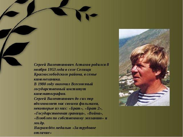 Сергей Валентинович Астахов родился 8 ноября 1953 года в селе Селищи Красносл...
