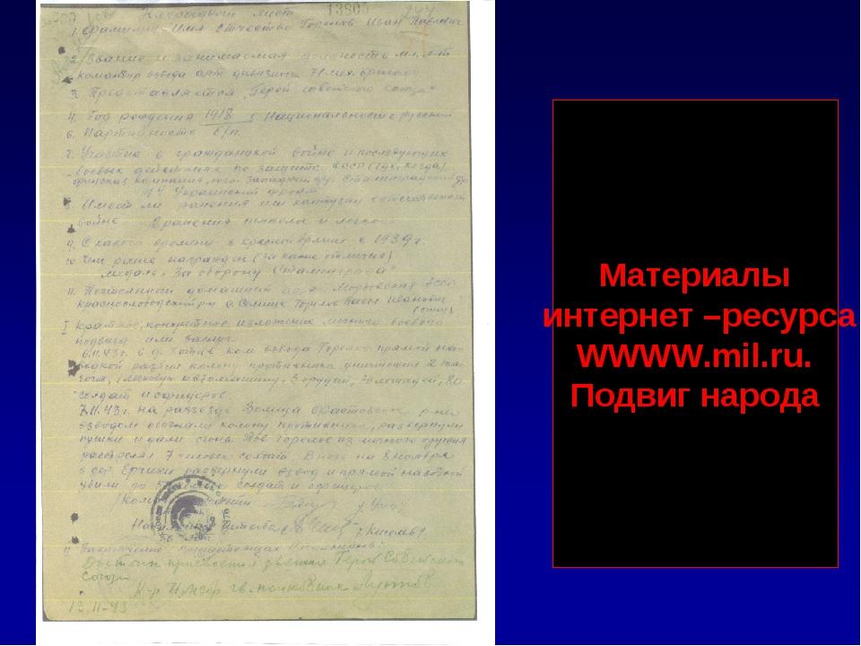 Материалы интернет –ресурса WWWW.mil.ru. Подвиг народа