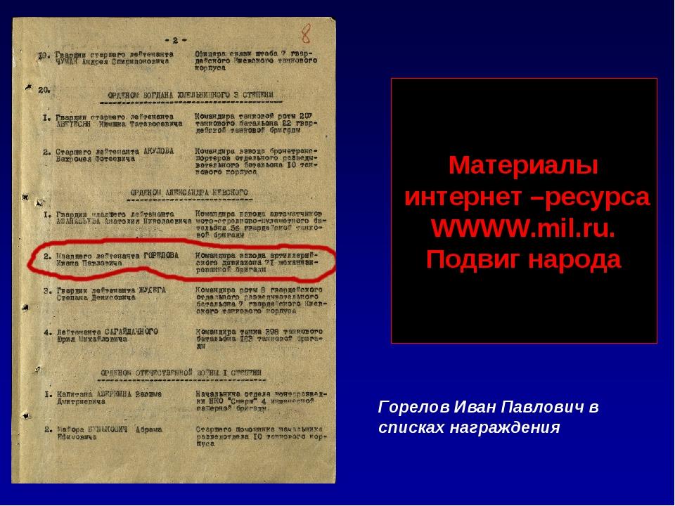 Горелов Иван Павлович в списках награждения Материалы интернет –ресурса WWWW....