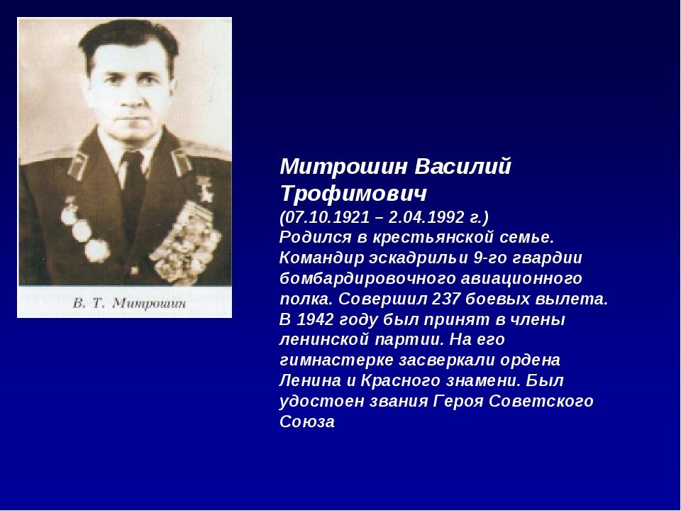 Митрошин Василий Трофимович (07.10.1921 – 2.04.1992 г.) Родился в крестьянско...