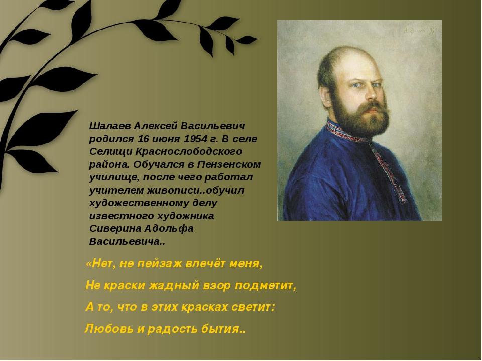 Шалаев Алексей Васильевич родился 16 июня 1954 г. В селе Селищи Краснослободс...