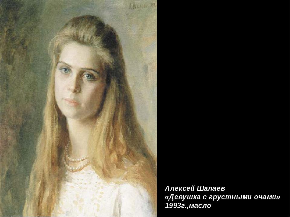 Алексей Шалаев «Девушка с грустными очами» 1993г.,масло