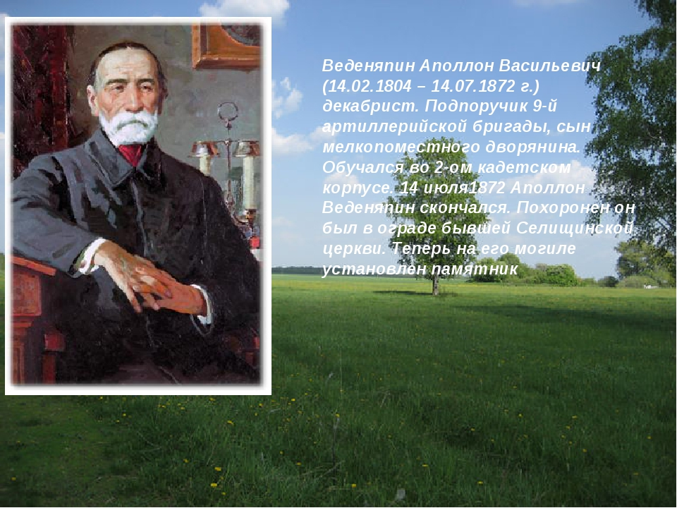 Веденяпин Аполлон Васильевич (14.02.1804 – 14.07.1872 г.) декабрист. Подпоруч...